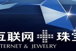 """""""互联网+珠宝""""或成平价珠宝的逆袭之路"""