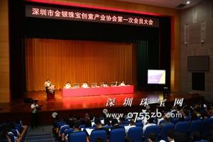 深圳金银珠宝创产协会成立 107家行业领军企业加入