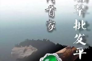 """翡翠触网百万元珠宝""""跑""""起来"""