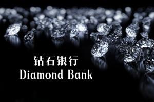 """首家""""钻石银行""""落户广州"""