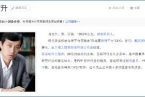 """珠宝圈App创始人肖志升:2016年""""互联网+珠宝""""怎么做?"""