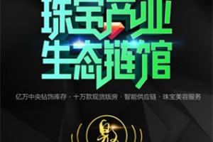 2017深圳国际珠宝展即将如约而至,内地最具规模、最高档次