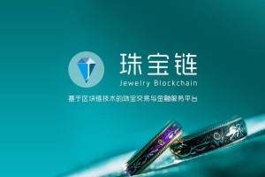 Jewelry Chain珠宝链团队:强强联手推动珠宝市场持续流转